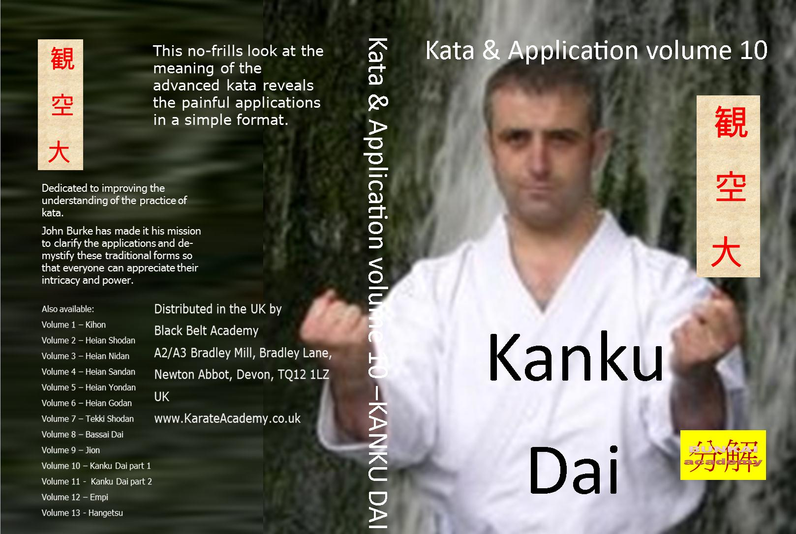 Kanku dai bunkai applications