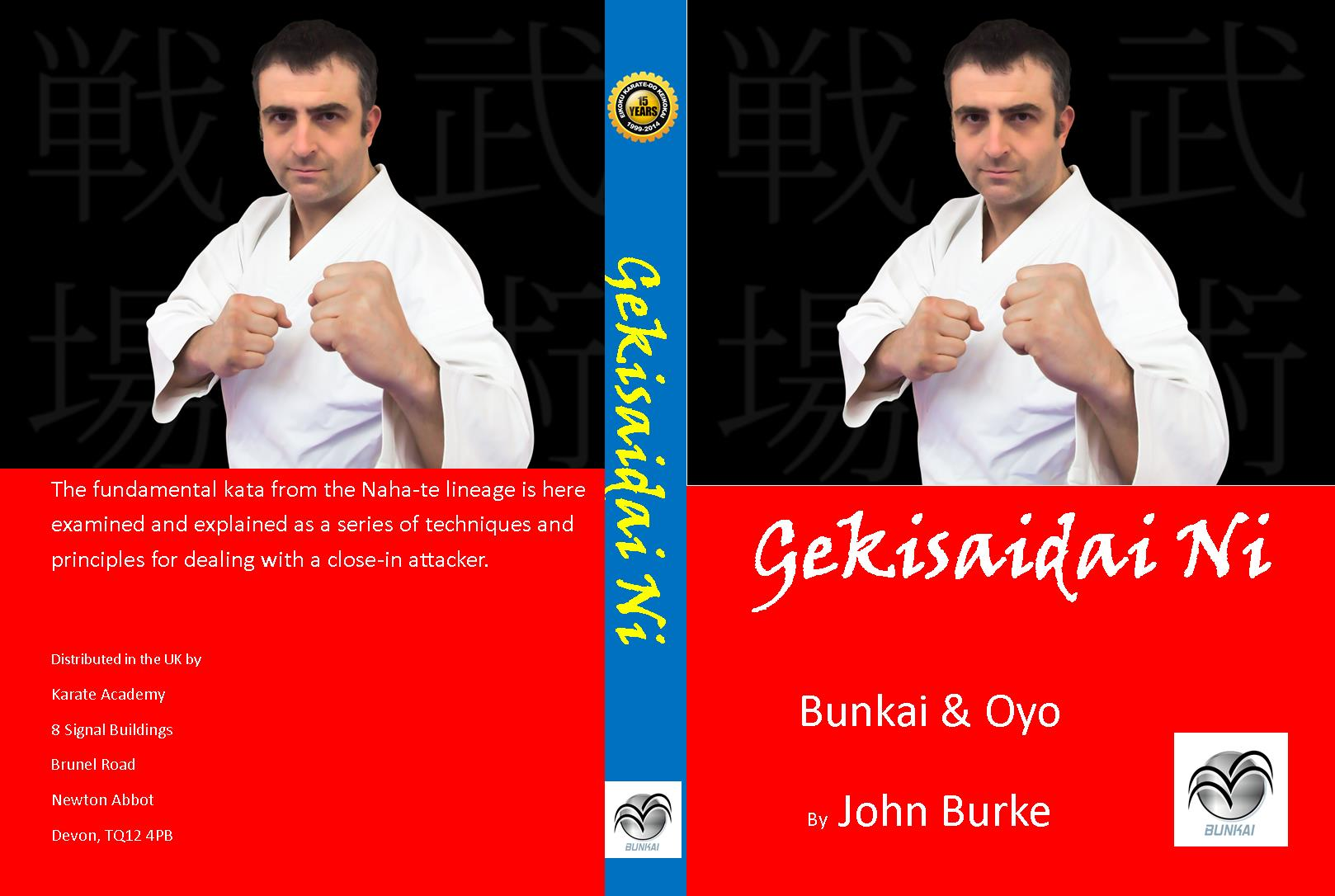 gekisai bunkai video